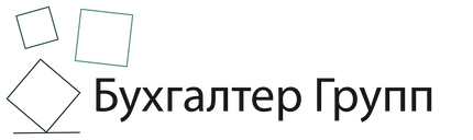 Бухгалтер Групп Logo